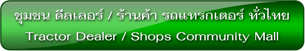 Thailand's Tractor Shops Network