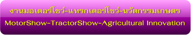 �ҹ�ʴ��ҹ¹��-�ѡá��ɵ� Vehicle & Agricultural Machine Exhibition