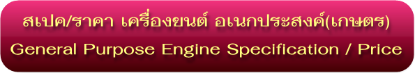 Agricultural Engine Catalog